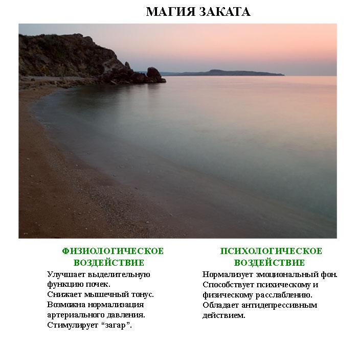 http://www.magicwish.ru/NP/lechebnaja_fotografija20.jpg