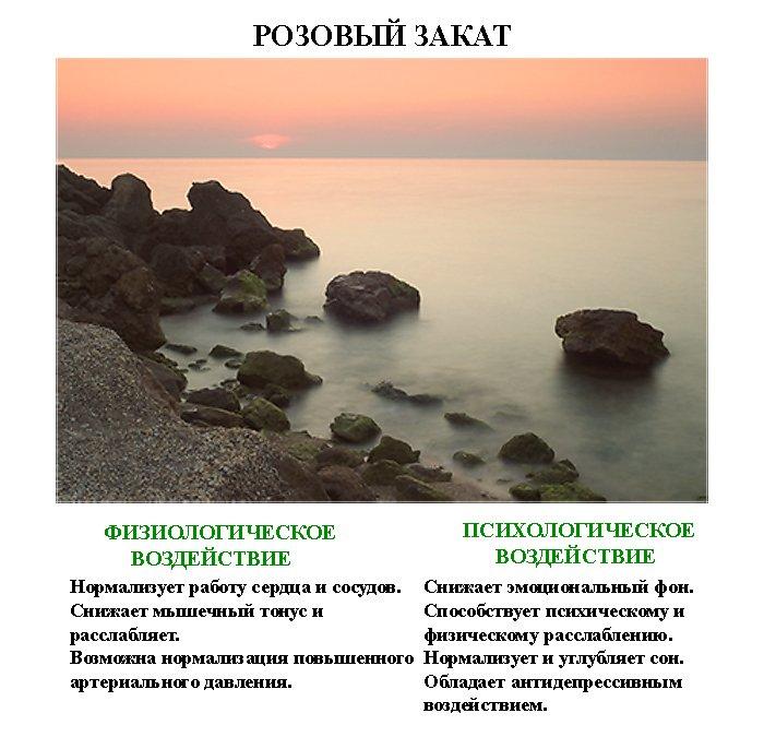 http://www.magicwish.ru/NP/lechebnaja_fotografija25.jpg