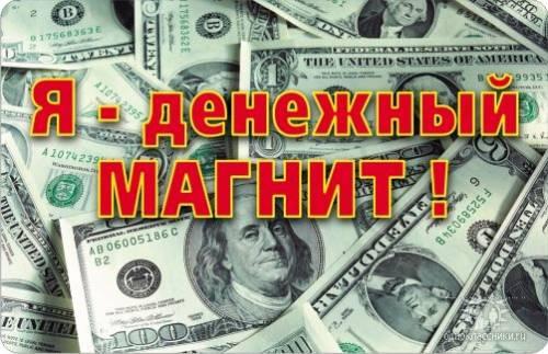 Симорон денежный магнит сильный ритуал на деньги в полнолуние