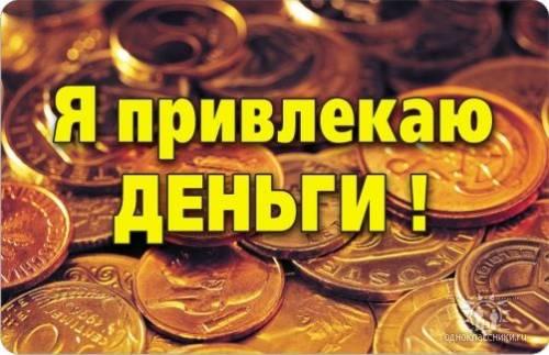 Заговор от утечки денег