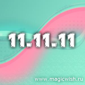 11.11.11 – волшебное время для загадывания желаний