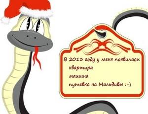 Как загадать желания на Новый год 2013