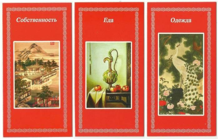 карточки для привлечения богатства по фэн-шуй