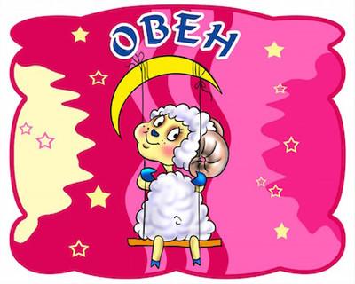 гороскоп на 2017 год Овен