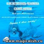 Маргарита Мураховская. Как встретить человека своей мечты (медитации)