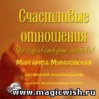 Маргарита Мураховская. Счастливые отношения (медитации)