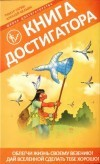 «Книга достигатора», Гагин Тимур, Алексей Кельин